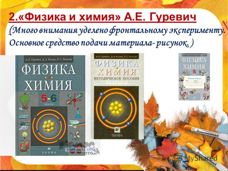 2.«Физика и химия» А.Е. Гуревич ( Много внимания уделено фронтальному эксперименту. Основное средство подачи материала- рисунок. )