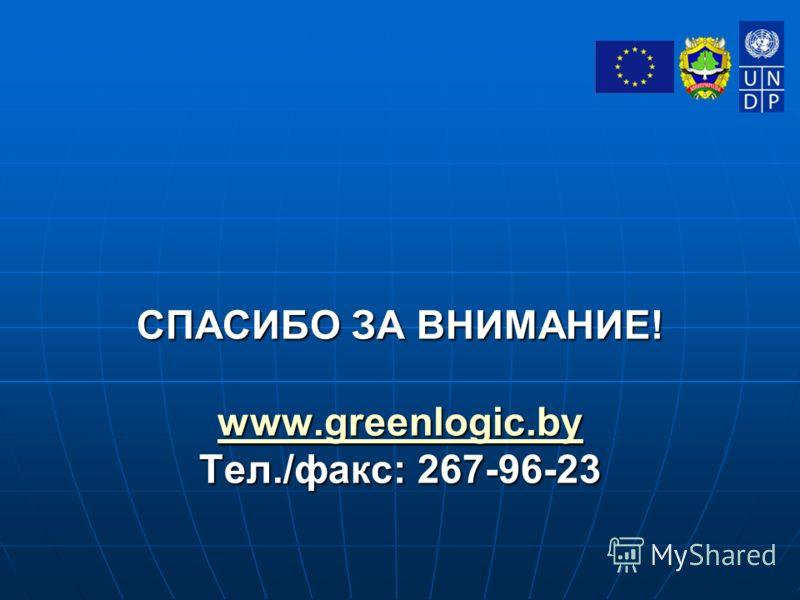 СПАСИБО ЗА ВНИМАНИЕ! www.greenlogic.by Тел./факс: 267-96-23