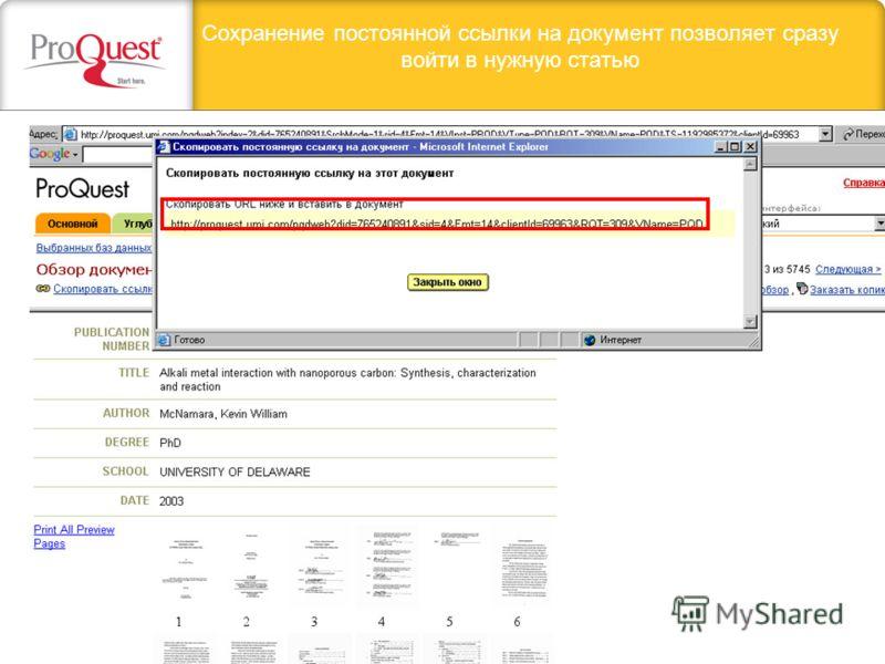 Сохранение постоянной ссылки на документ позволяет сразу войти в нужную статью