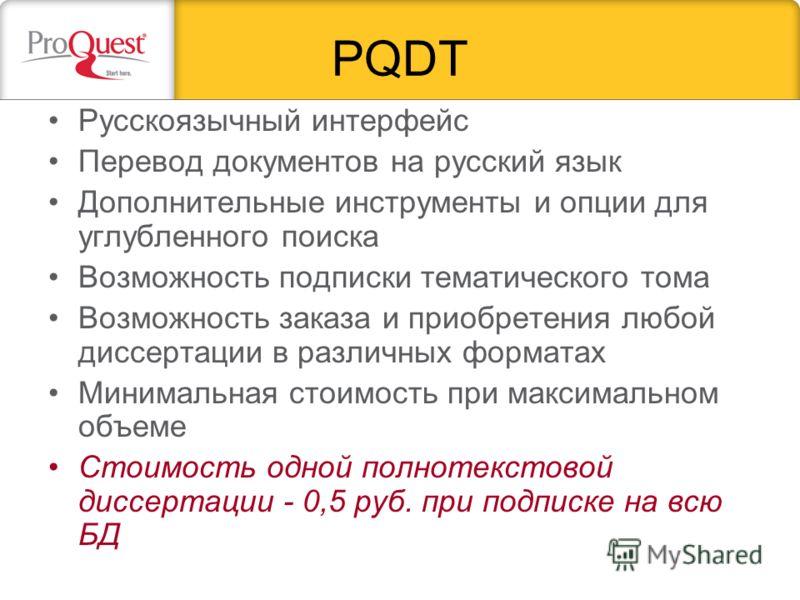 Презентация на тему proquest dissertations and theses Крупнейшая  24 pqdt Русскоязычный