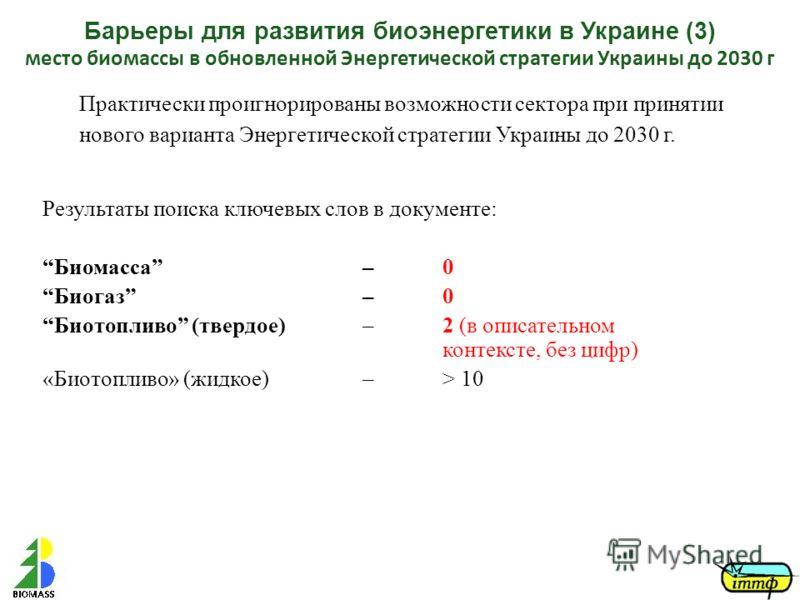 Практически проигнорированы возможности сектора при принятии нового варианта Энергетической стратегии Украины до 2030 г. Барьеры для развития биоэнергетики в Украине (3) место биомассы в обновленной Энергетической стратегии Украины до 2030 г Результа
