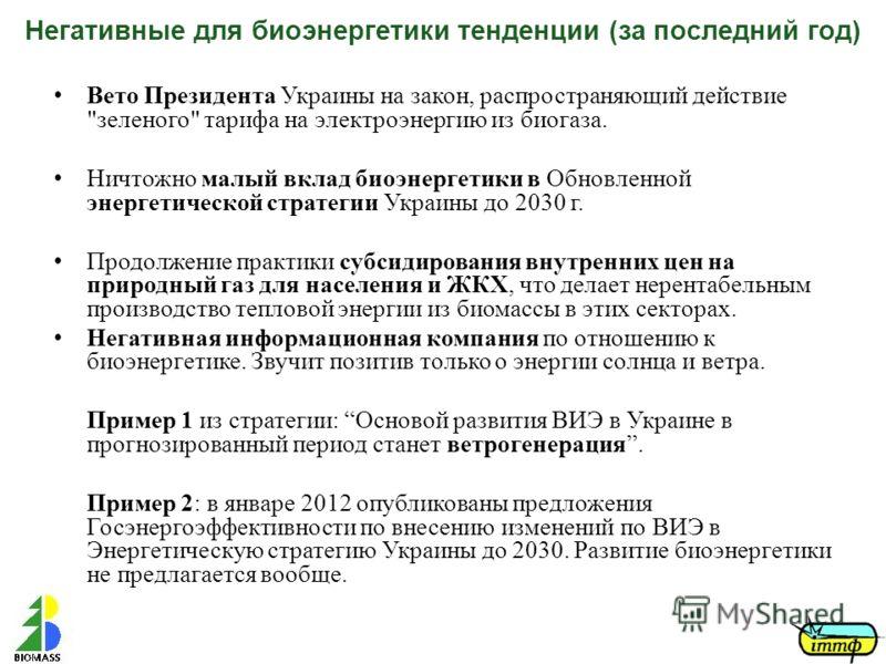Вето Президента Украины на закон, распространяющий действие