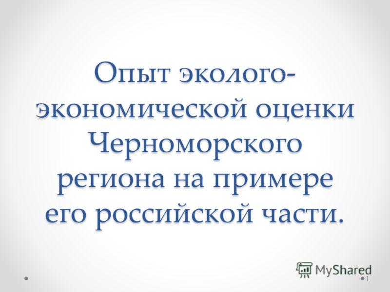 Опыт эколого- экономической оценки Черноморского региона на примере его российской части. 1