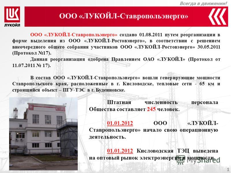 Всегда в движении! ООО «ЛУКОЙЛ-Ставропольэнерго» в Ставропольском крае