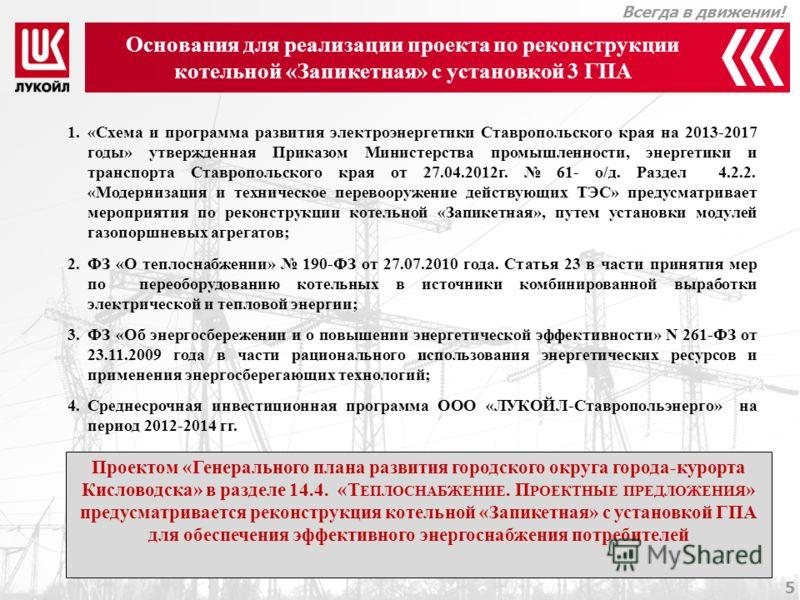 Всегда в движении! 4 Наименование проекта Инвестиционные расходы, млн. руб. 2012 год2013 год2014 год2015 годВсего Установка 3 ГПА на котельной