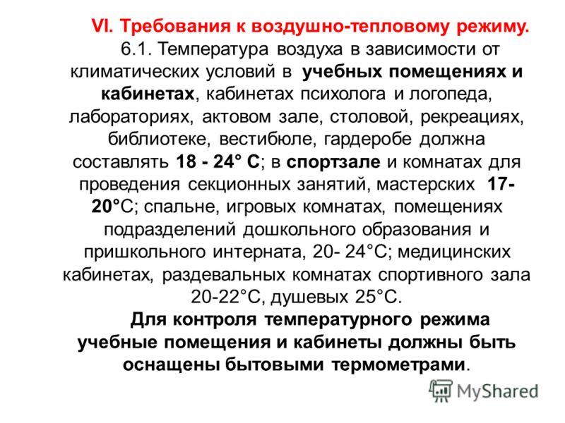 VI. Требования к воздушно-тепловому режиму. 6.1. Температура воздуха в зависимости от климатических условий в учебных помещениях и кабинетах, кабинетах психолога и логопеда, лабораториях, актовом зале, столовой, рекреациях, библиотеке, вестибюле, гар