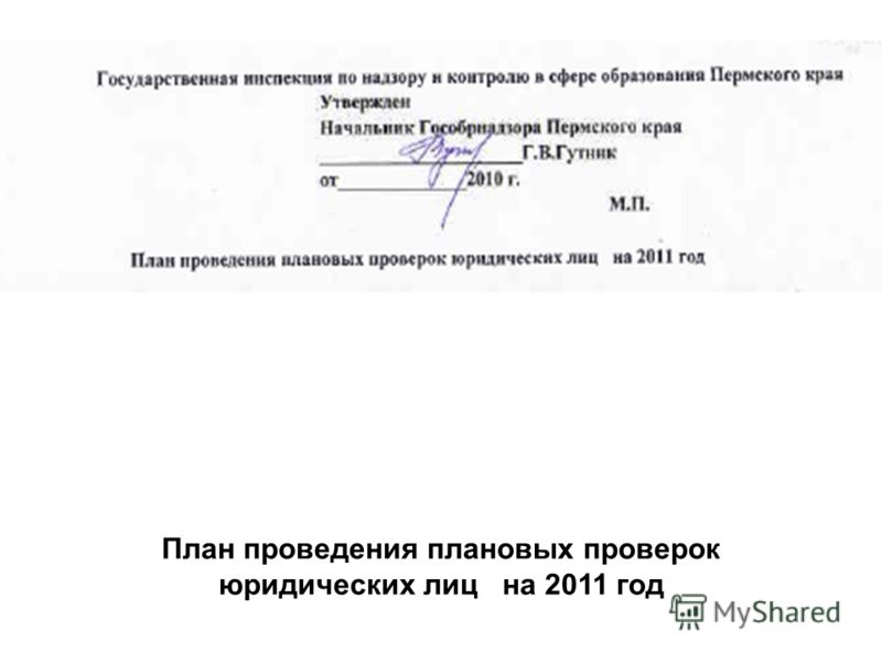 План проведения плановых проверок юридических лиц на 2011 год