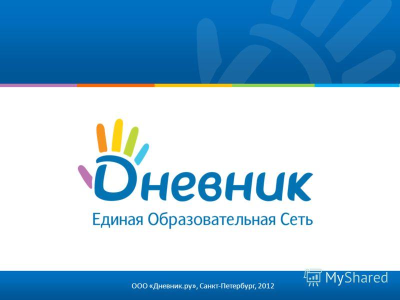 ООО «Дневник.ру», Санкт-Петербург, 2012