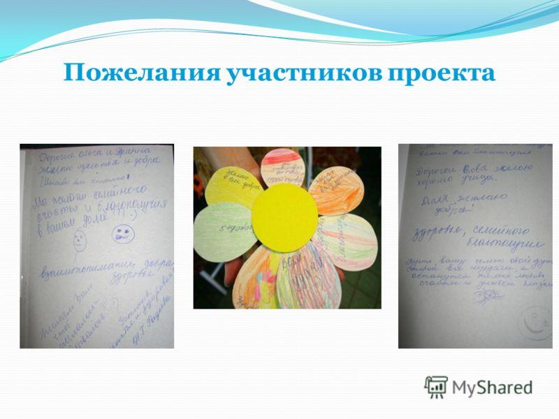 Пожелания участников проекта