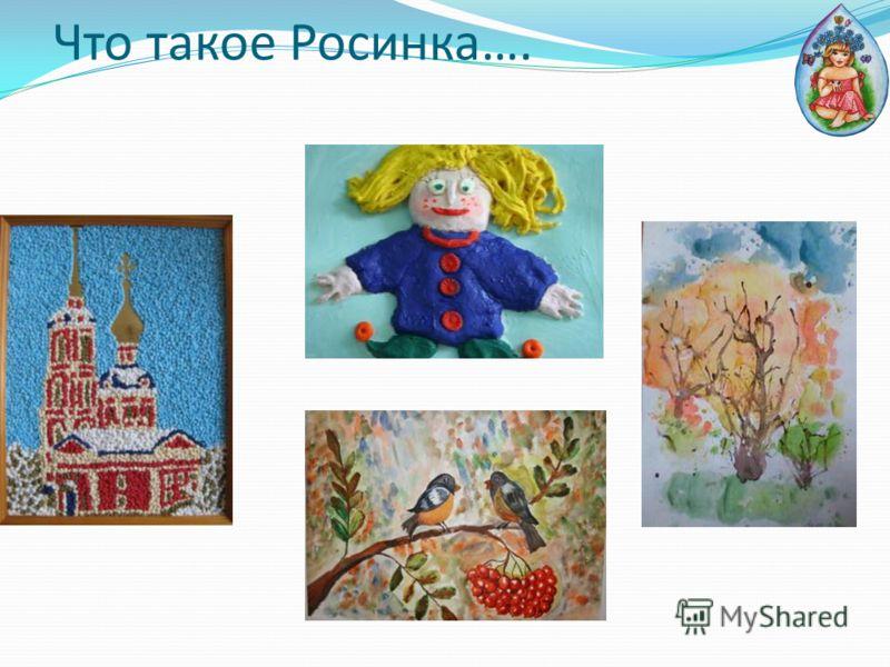 Что такое Росинка….