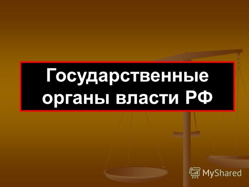Государственные органы власти РФ