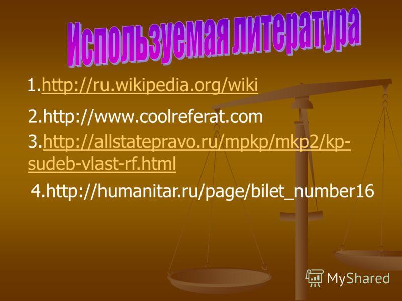 1.http://ru.wikipedia.org/wikihttp://ru.wikipedia.org/wiki 2.http://www.coolreferat.com 3.http://allstatepravo.ru/mpkp/mkp2/kp- sudeb-vlast-rf.htmlhttp://allstatepravo.ru/mpkp/mkp2/kp- sudeb-vlast-rf.html 4.http://humanitar.ru/page/bilet_number16