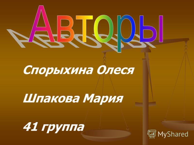 Спорыхина Олеся Шпакова Мария 41 группа