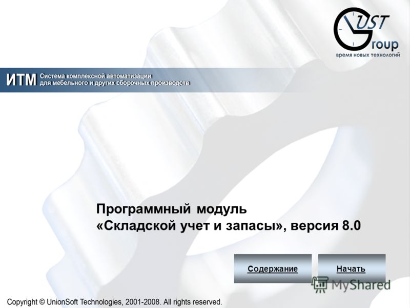 НачатьСодержание Программный модуль «Складской учет и запасы», версия 8.0