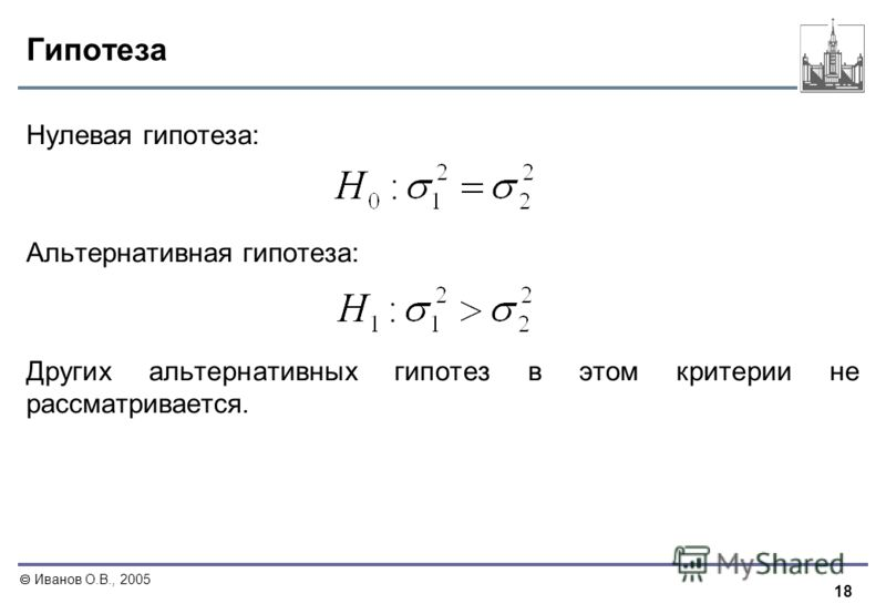 18 Иванов О.В., 2005 Гипотеза Нулевая гипотеза: Альтернативная гипотеза: Других альтернативных гипотез в этом критерии не рассматривается.