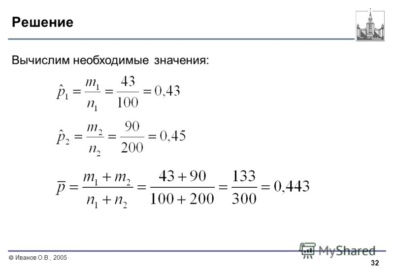 32 Иванов О.В., 2005 Решение Вычислим необходимые значения: