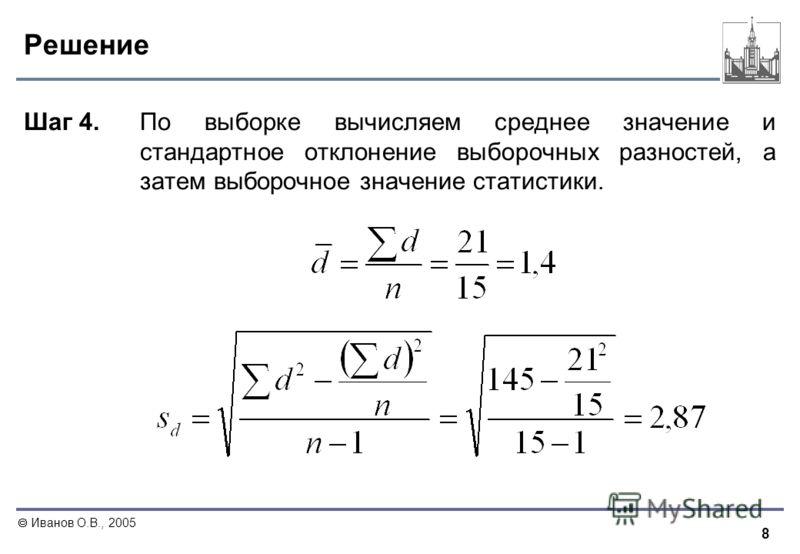 8 Иванов О.В., 2005 Решение Шаг 4. По выборке вычисляем среднее значение и стандартное отклонение выборочных разностей, а затем выборочное значение статистики.
