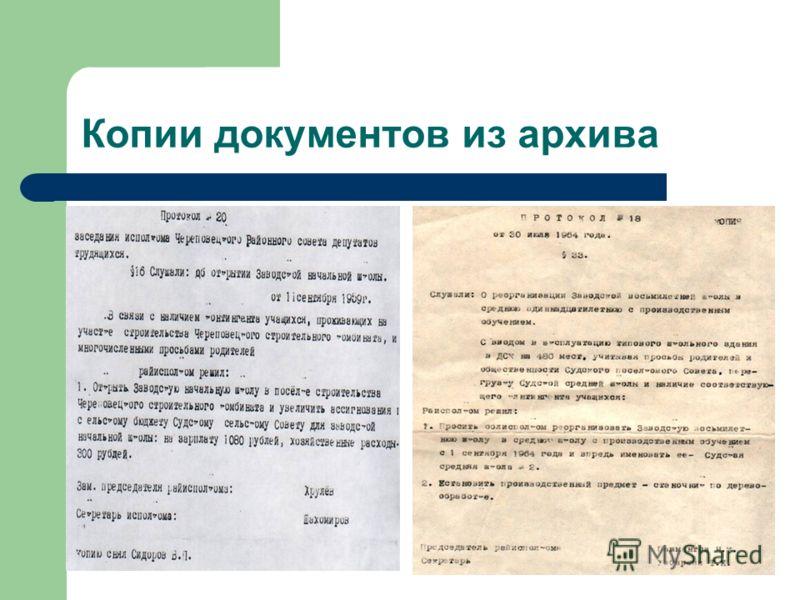 Копии документов из архива