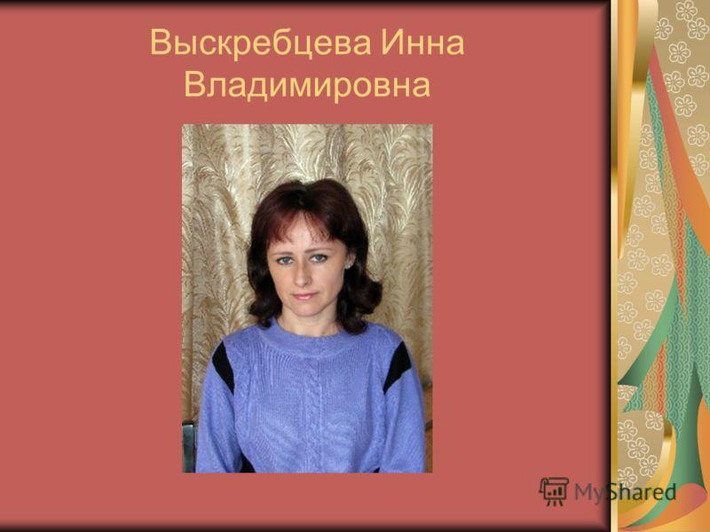 Выскребцева Инна Владимировна