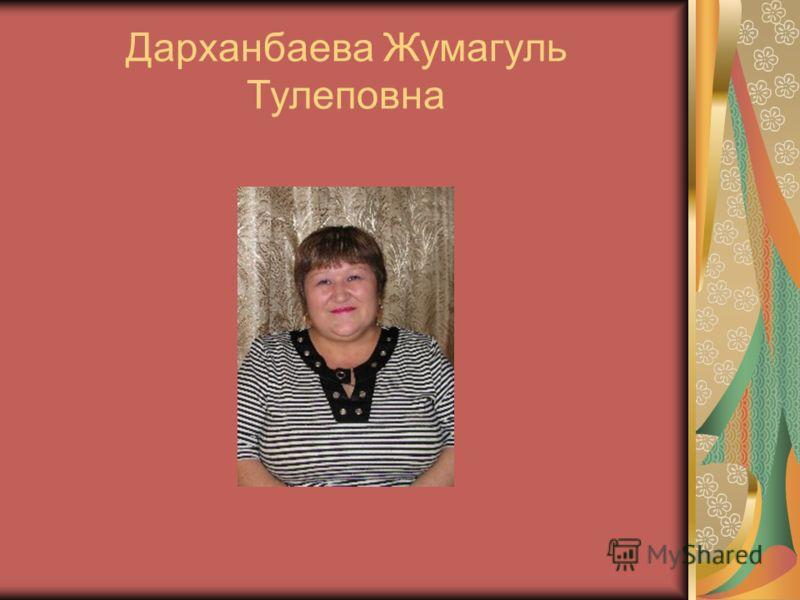 Дарханбаева Жумагуль Тулеповна