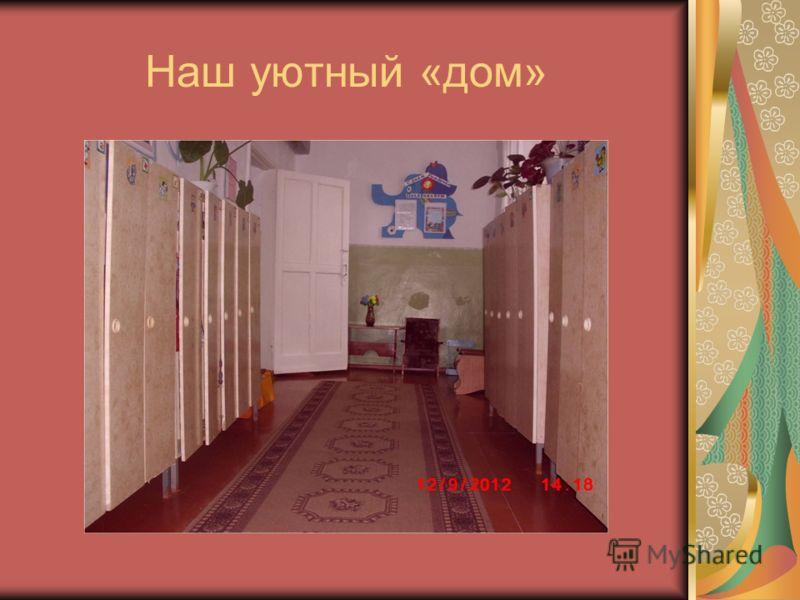 Наш уютный «дом»