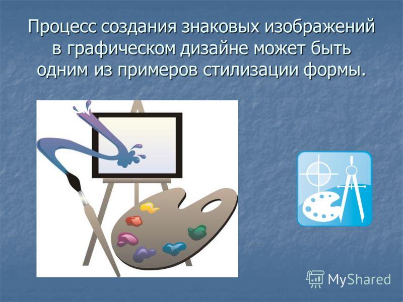Процесс создания знаковых изображений в графическом дизайне может быть одним из примеров стилизации формы.