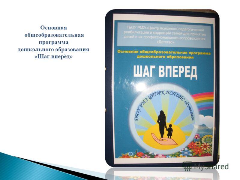 Основная общеобразовательная программа дошкольного образования «Шаг вперёд»