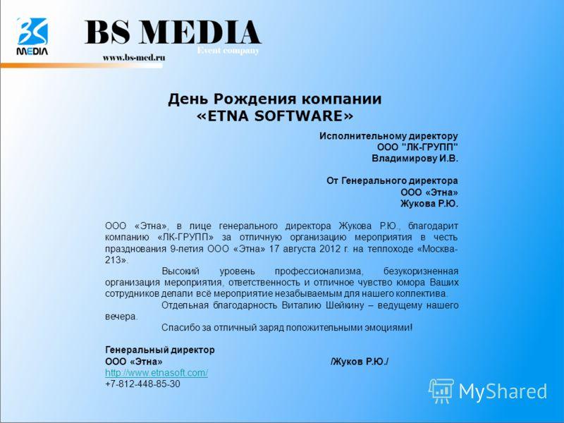 День Рождения компании «ETNA SOFTWARE» Исполнительному директору ООО