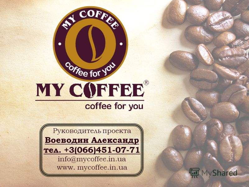 Руководитель проекта Воеводин Александр тел. +3(066)451-07-71 info@mycoffee.in.ua www. mycoffee.in.ua