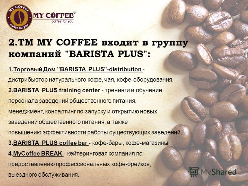 2.ТМ MY COFFEE входит в группу компаний