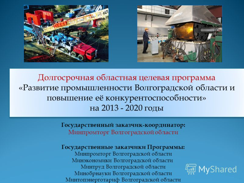 Долгосрочная областная целевая программа «Развитие промышленности Волгоградской области и повышение её конкурентоспособности» на 2013 - 2020 годы Долгосрочная областная целевая программа «Развитие промышленности Волгоградской области и повышение её к