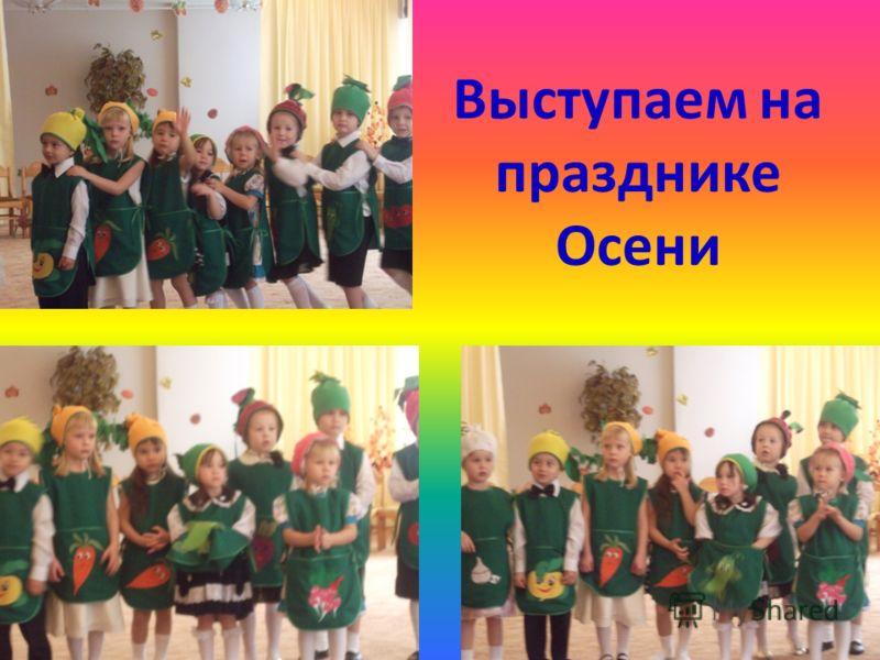 Выступаем на празднике Осени