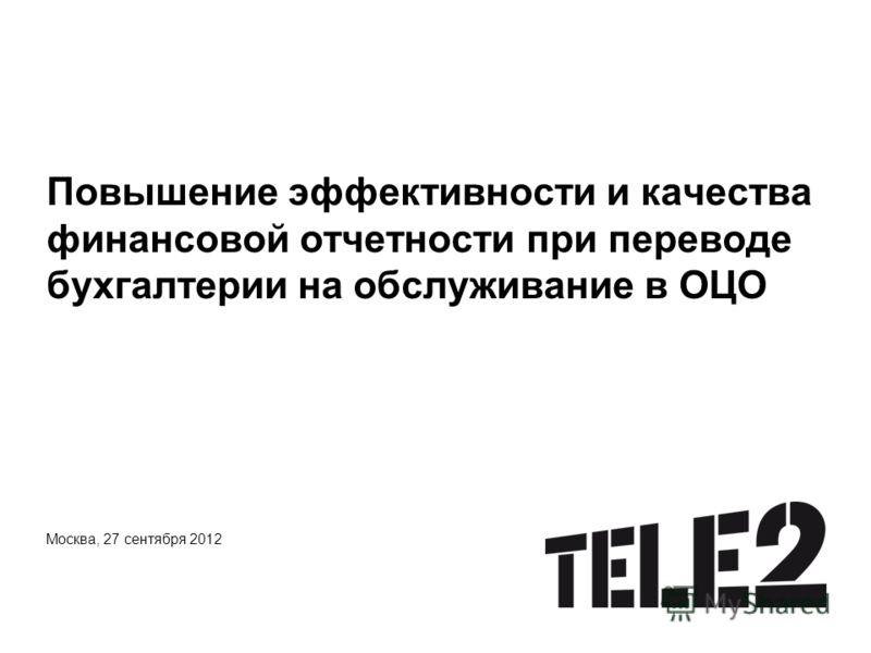 Повышение эффективности и качества финансовой отчетности при переводе бухгалтерии на обслуживание в ОЦО Москва, 27 сентября 2012