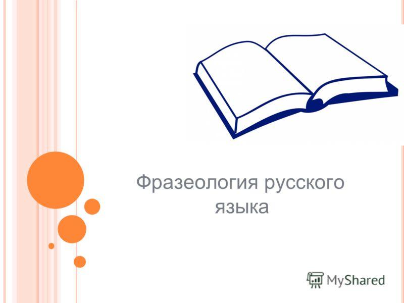 Фразеология русского языка