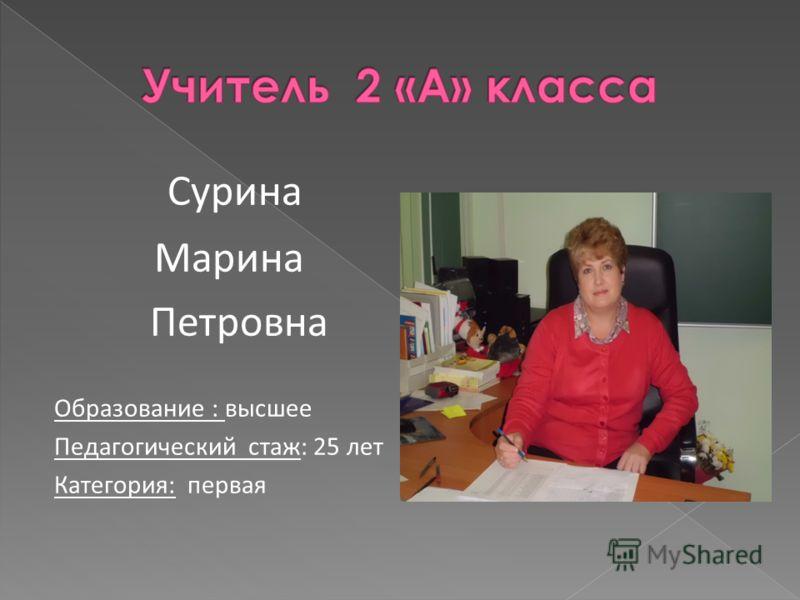 Сурина Марина Петровна Образование : высшее Педагогический стаж: 25 лет Категория: первая
