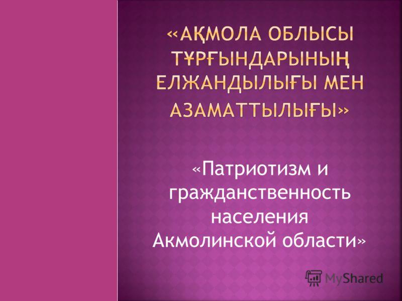 «Патриотизм и гражданственность населения Акмолинской области»