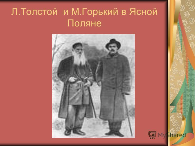 Л.Толстой и М.Горький в Ясной Поляне