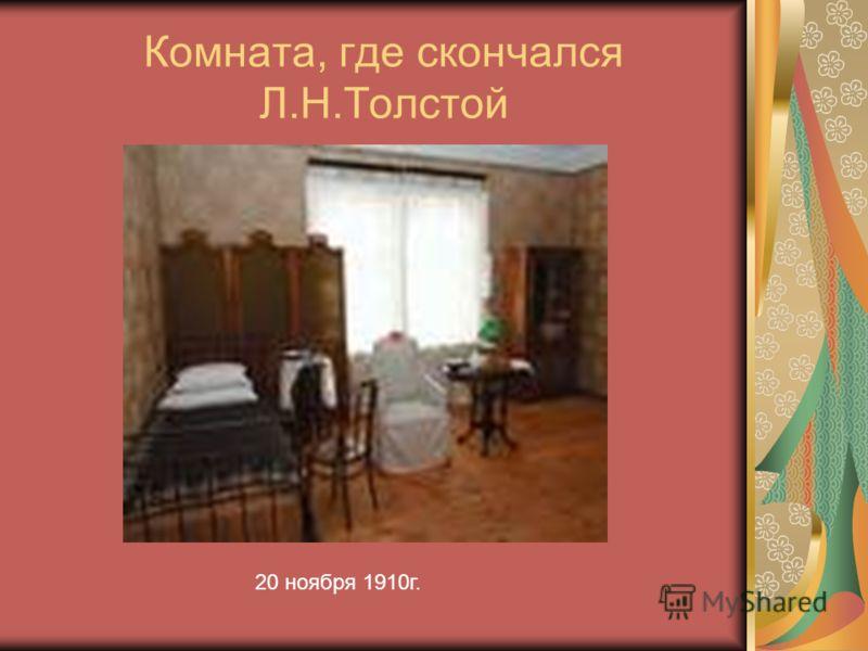 Комната, где скончался Л.Н.Толстой 20 ноября 1910г.