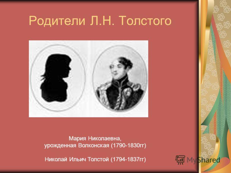 Родители Л.Н. Толстого Мария Николаевна, урожденная Волконская (1790-1830гг) Николай Ильич Толстой (1794-1837гг)