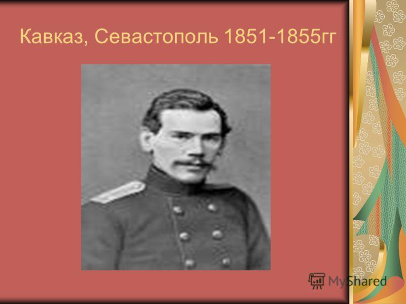 Кавказ, Севастополь 1851-1855гг