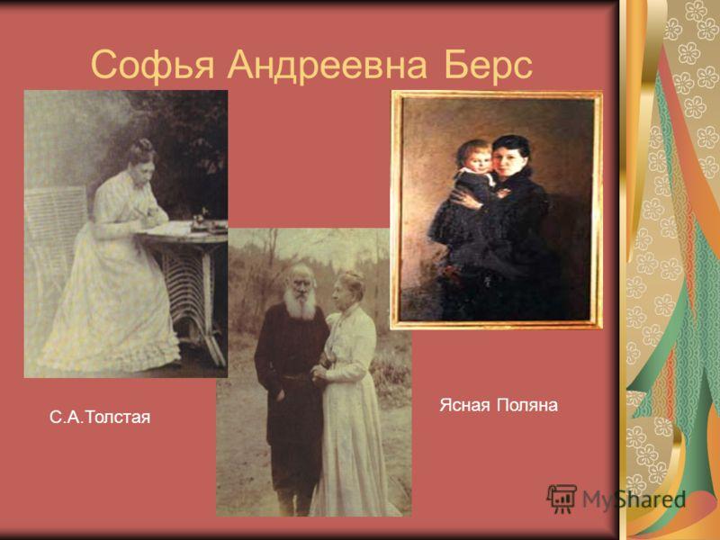 Софья Андреевна Берс С.А.Толстая Ясная Поляна