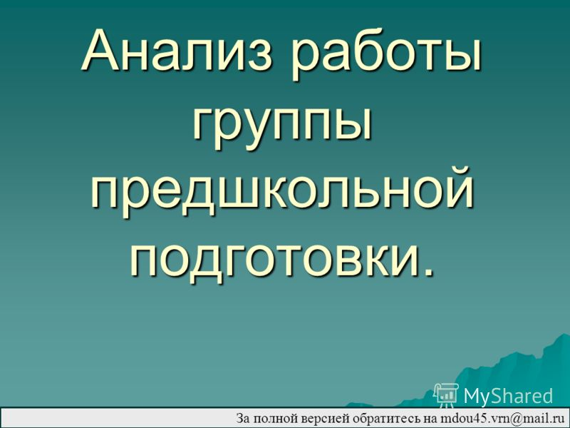 Анализ работы группы предшкольной подготовки. За полной версией обратитесь на mdou45.vrn@mail.ru
