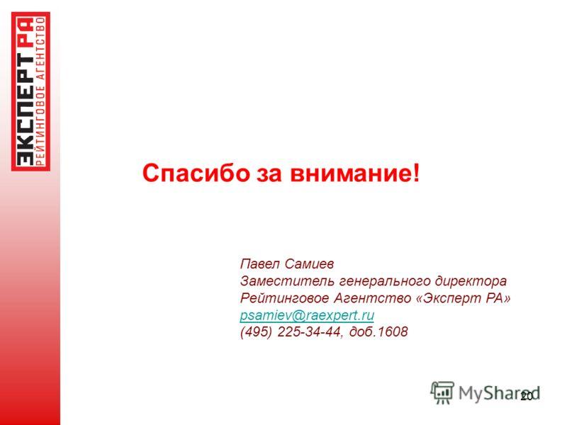 20 Спасибо за внимание! Павел Самиев Заместитель генерального директора Рейтинговое Агентство «Эксперт РА» psamiev@raexpert.ru (495) 225-34-44, доб.1608
