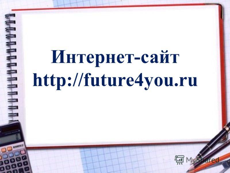Интернет-сайт http://future4you.ru