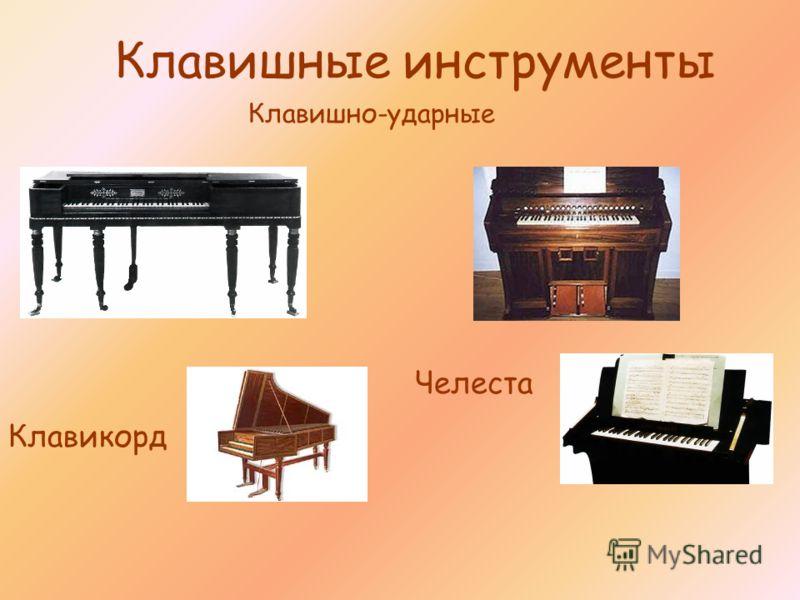 Клавикорд Челеста Клавишные инструменты Клавишно-ударные