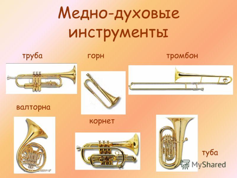 Медно-духовые инструменты трубатромбон валторна туба корнет горн
