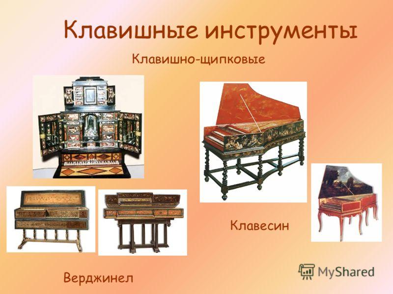 Верджинел Клавесин Клавишные инструменты Клавишно-щипковые