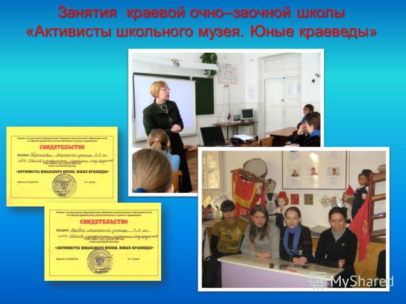 Занятия краевой очно–заочной школы «Активисты школьного музея. Юные краеведы»