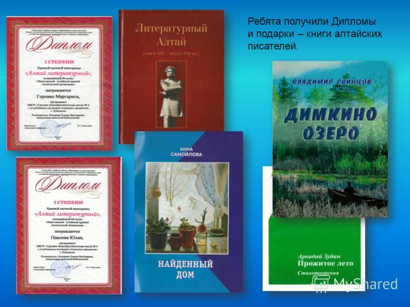 Ребята получили Дипломы и подарки – книги алтайских писателей.