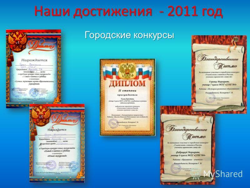 Наши достижения - 2011 год Городские конкурсы